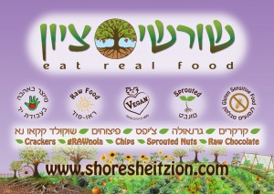 shoreshei zion
